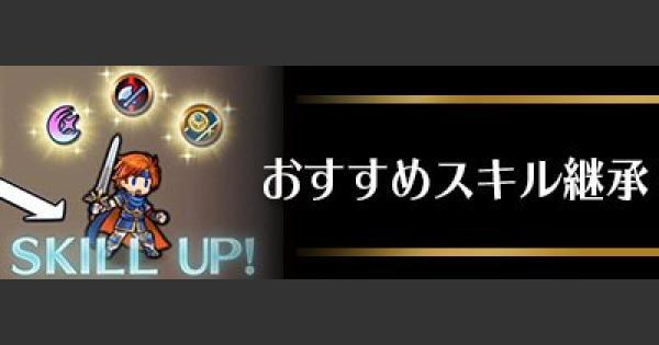 【FEH】スキル継承おすすめランキング最新版【FEヒーローズ】