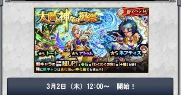 【モンスト】3/2〜新イベントが開催!【モンスト速報】