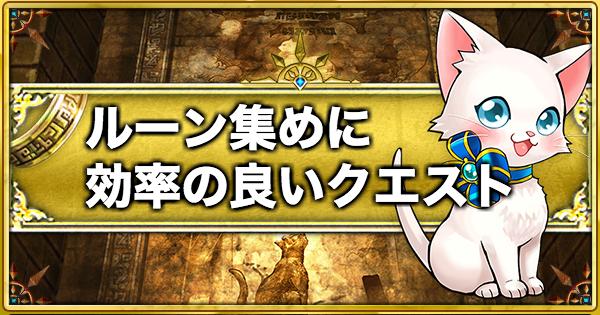 【白猫】ルーン集めに効率の良いクエスト一覧【最新イベント対応】