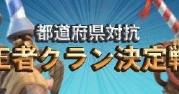 【クラロワ】第1回都道府県対抗・王者クラン決定戦開催!【クラッシュロワイヤル】
