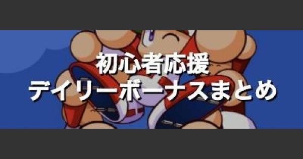 【パワプロアプリ】初心者応援デイリーチャレンジまとめ【パワプロ】