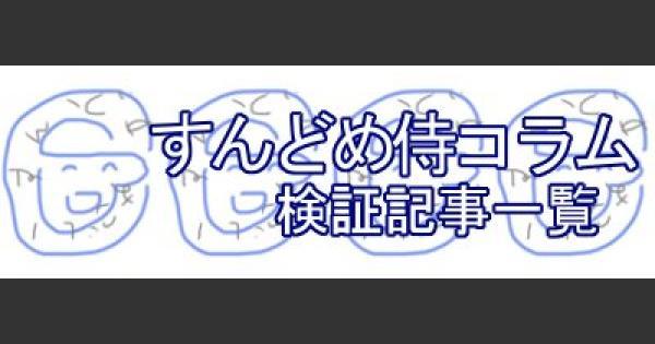【グラブル】『すんどめ侍コラム』キャラ/武器等の検証記事まとめ【グランブルーファンタジー】