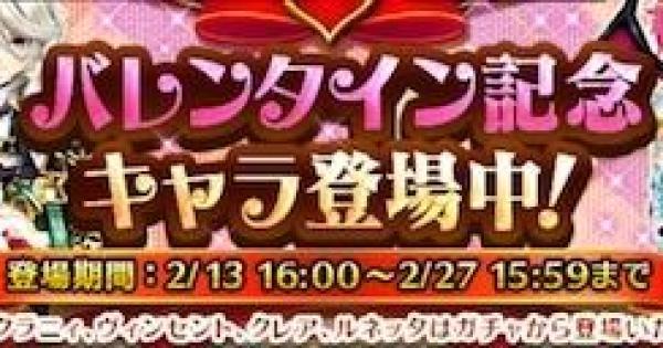 【白猫】バレンタインガチャは16時まで!本日終了イベントをチェック!