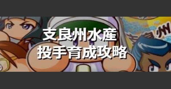 【パワプロアプリ】支良州(しらす)水産高校投手育成攻略【パワプロ】