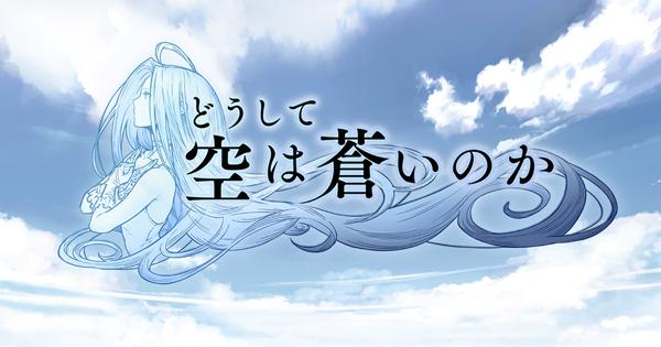 【グラブル】『どうして空は蒼いのか』攻略/報酬まとめ(サイドストーリー)【グランブルーファンタジー】