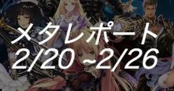 【シャドバ】2月4週のメタレポート【シャドウバース】