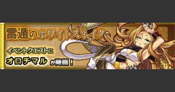 【モンスト】2/28(火)のハクア/ダイナ狙いはここ!【モンスト速報】