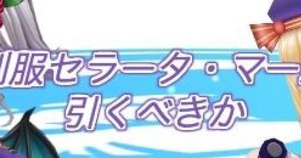 【白猫テニス】制服セラータと制服マールは引くべきか?徹底検証!【白テニ】