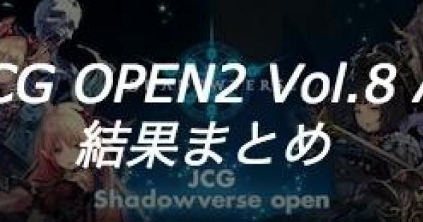 【シャドバ】JCG OPEN2 Vol.8 A大会の結果まとめ【シャドウバース】