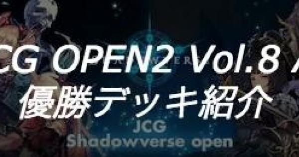 【シャドバ】JCG OPEN2 Vol.8 A大会の優勝者デッキ紹介【シャドウバース】