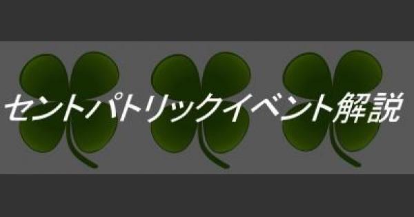 【ポケモンGO】セントパトリックイベントについて!緑色のポケモンが出やすい?
