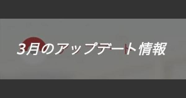 【ポケモンGO】2017年3月に開催されるかもしれないイベント&アップデート