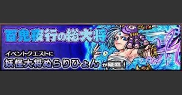 【モンスト】3/1(水)のハクア/ダイナ狙いはここ!【モンスト速報】