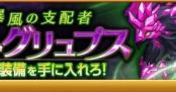【ログレス】ギガントグリュプスの攻略まとめ【剣と魔法のログレス いにしえの女神】