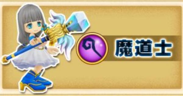 【白猫】魔道士(杖)の操作と立ち回りについて解説!