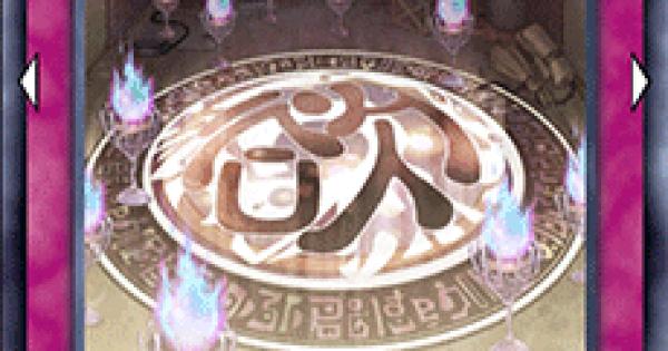 【遊戯王デュエルリンクス】闇霊術「欲」の評価と入手方法
