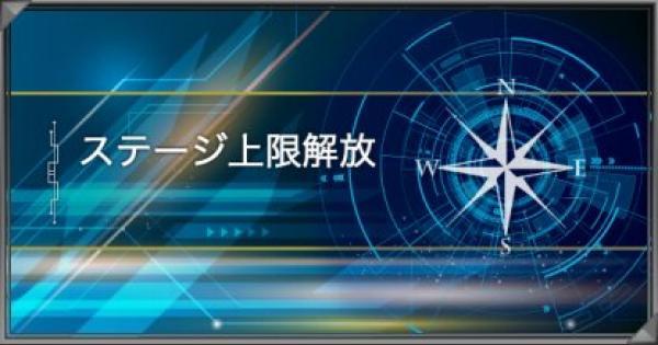 【遊戯王デュエルリンクス】ステージ上限解放のミッションとレベルアップ報酬
