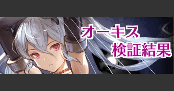 【グラブル】オーキス検証/すんどめ侍コラム【グランブルーファンタジー】