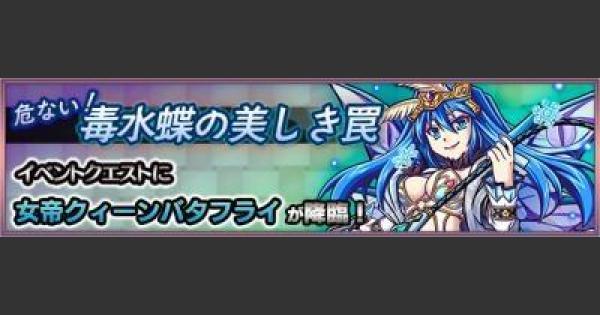 【モンスト】3/2(木)のハクア/ダイナ狙いはここ!【モンスト速報】