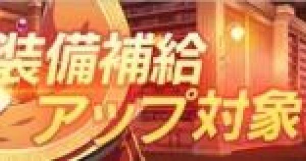 【崩壊3rd】ピックアップ対象が更新!3/3の12時から!