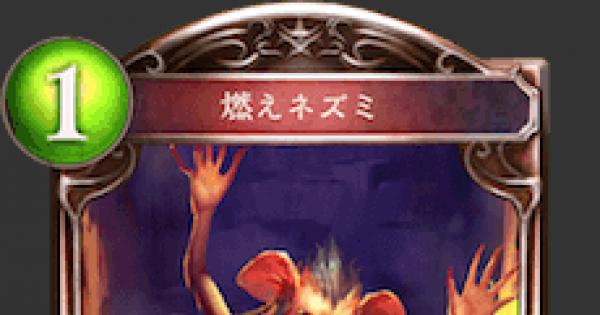 【シャドバ】燃えネズミの情報【シャドウバース】