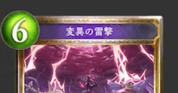 【シャドバ】変異の雷撃の評価と採用デッキ【シャドウバース】