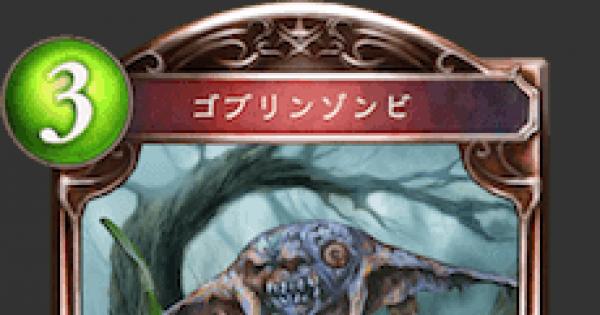 【シャドバ】ゴブリンゾンビの評価と採用デッキ【シャドウバース】