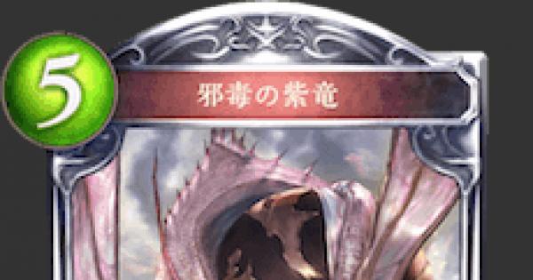 【シャドバ】邪毒の紫竜の評価と採用デッキ【シャドウバース】