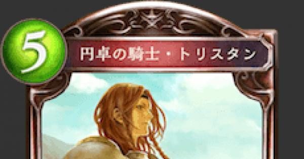 【シャドバ】円卓の騎士・トリスタンの評価と採用デッキ【シャドウバース】