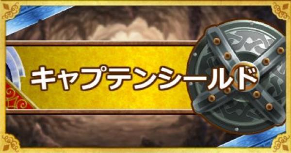 【DQMSL】キャプテンシールド(A)の能力とおすすめの錬金効果