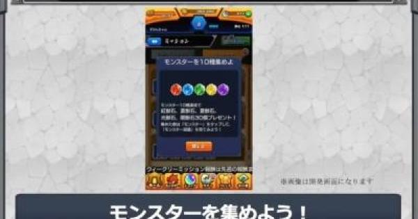 【モンスト】バージョン8.4の情報まとめ!【モンスト速報】