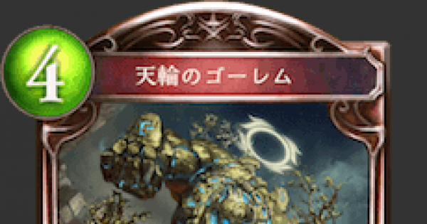 【シャドバ】天輪のゴーレムの評価と採用デッキ【シャドウバース】