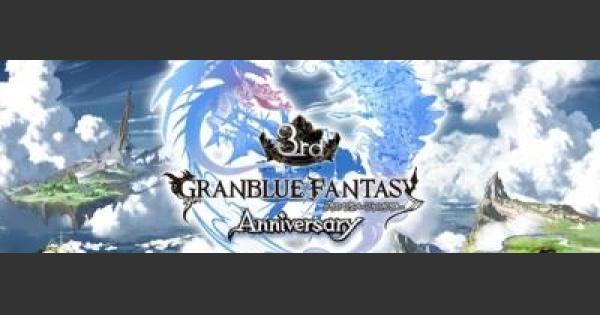 【グラブル】グラブル3周年記念生放送まとめ【グランブルーファンタジー】