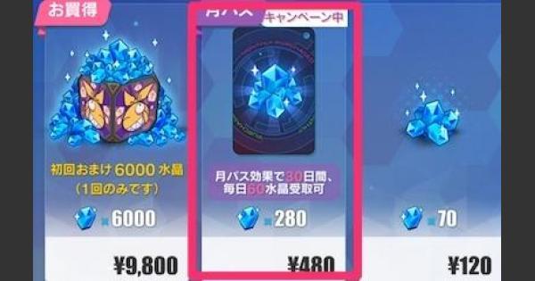 【崩壊3rd】月パスは購入するべき?お得に水晶を入手できるぞ!