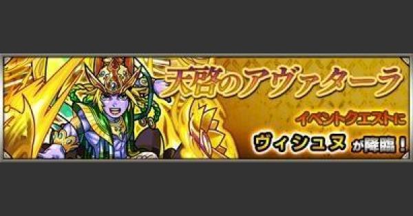 【モンスト】3/3(金)のハクア/ダイナ狙いはここ!【モンスト速報】
