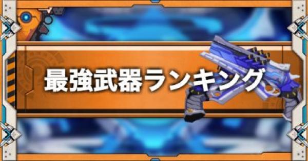 最強武器ランキング【7/22時点】
