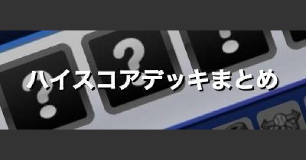 【パワプロアプリ】ハイスコア(9000点)を出せるデッキまとめ【パワプロ】