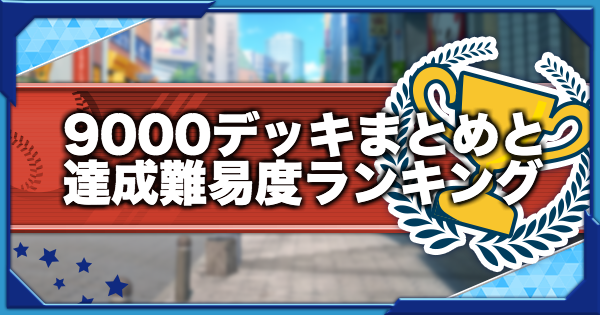 【パワプロアプリ】9000点(10000点)デッキまとめと達成難易度ランキング【パワプロ】