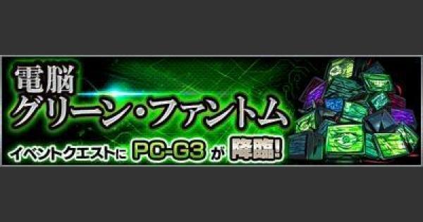 【モンスト】3/4(土)のハクア/ダイナ狙いはここ!【モンスト速報】
