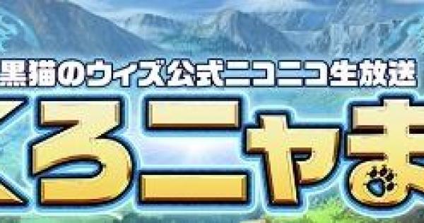 【黒猫のウィズ】3月4日発表!ニコ生#23新情報まとめ