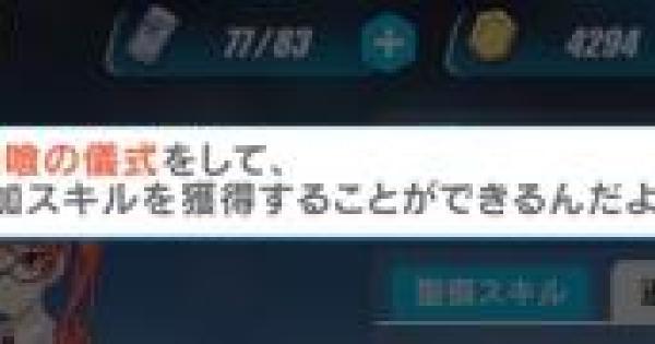 【崩壊3rd】呑喰〈どんしょく〉とは?やり方を解説!