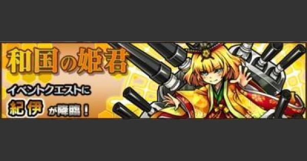 【モンスト】3/6(月)のハクア/ダイナ狙いはここ!【モンスト速報】
