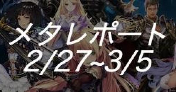 【シャドバ】3月1週のメタレポート【シャドウバース】