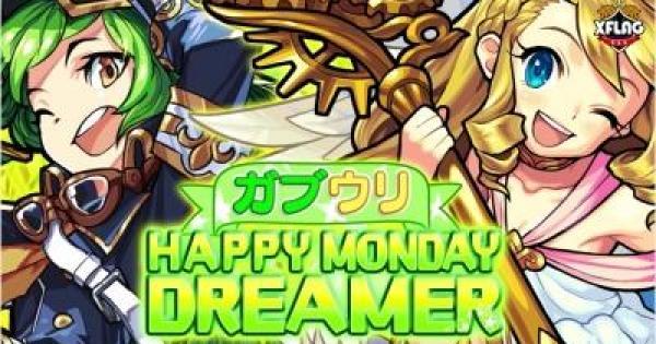 【モンスト】新企画!ガブウリのHAPPY MONDAY DREAMER!