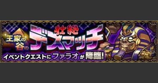 【モンスト】3/7(火)のハクア/ダイナ狙いはここ!【モンスト速報】