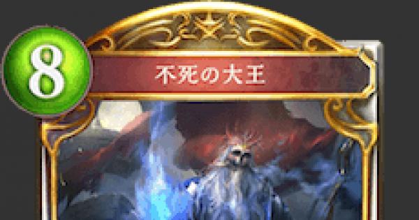 【シャドバ】不死の大王の評価と採用デッキ【シャドウバース】