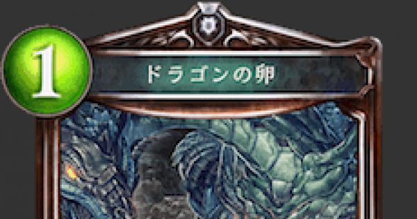 【シャドバ】ドラゴンの卵の評価と採用デッキ【シャドウバース】