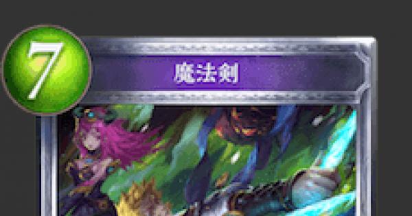【シャドバ】魔法剣の評価と採用デッキ【シャドウバース】