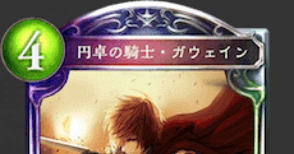 【シャドバ】円卓の騎士・ガウェインの評価と採用デッキ【シャドウバース】