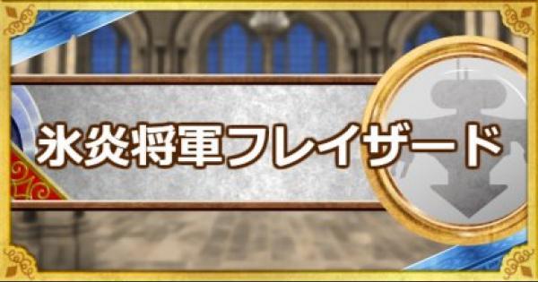 【DQMSL】氷炎将軍フレイザード(新生転生)の評価とおすすめ特技